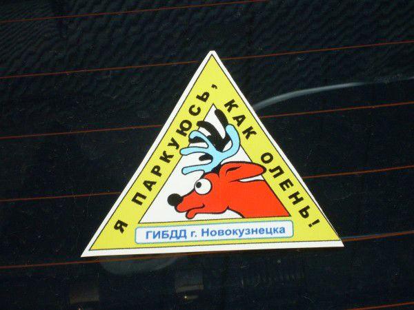 """Наклейка """"Я паркуюсь, как олень!"""""""