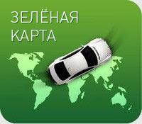 Зелёная карта - страховой полис на автомобиль необходимый для поездки в Европу