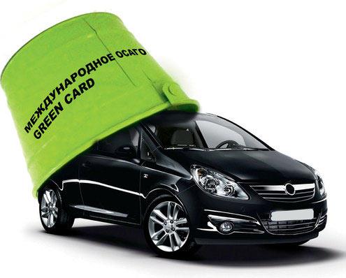 По сути дела, Green Card является международным ОСАГО