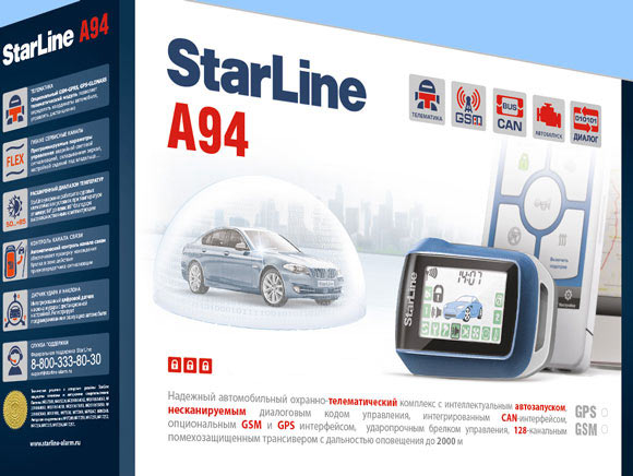 Бюджетная сигнализация с автозапуском StarLine A94