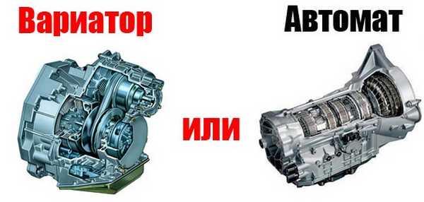 Что лучше вариатор или автомат