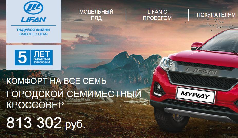 Стоимость Lifan MYWAY начинается от 813.302 руб. Гарантия 5 лет или 150.000 км
